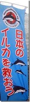 Bannière Nobori de Save Japan Dolphins