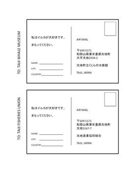 Adresse des cartes postales pour Taiji